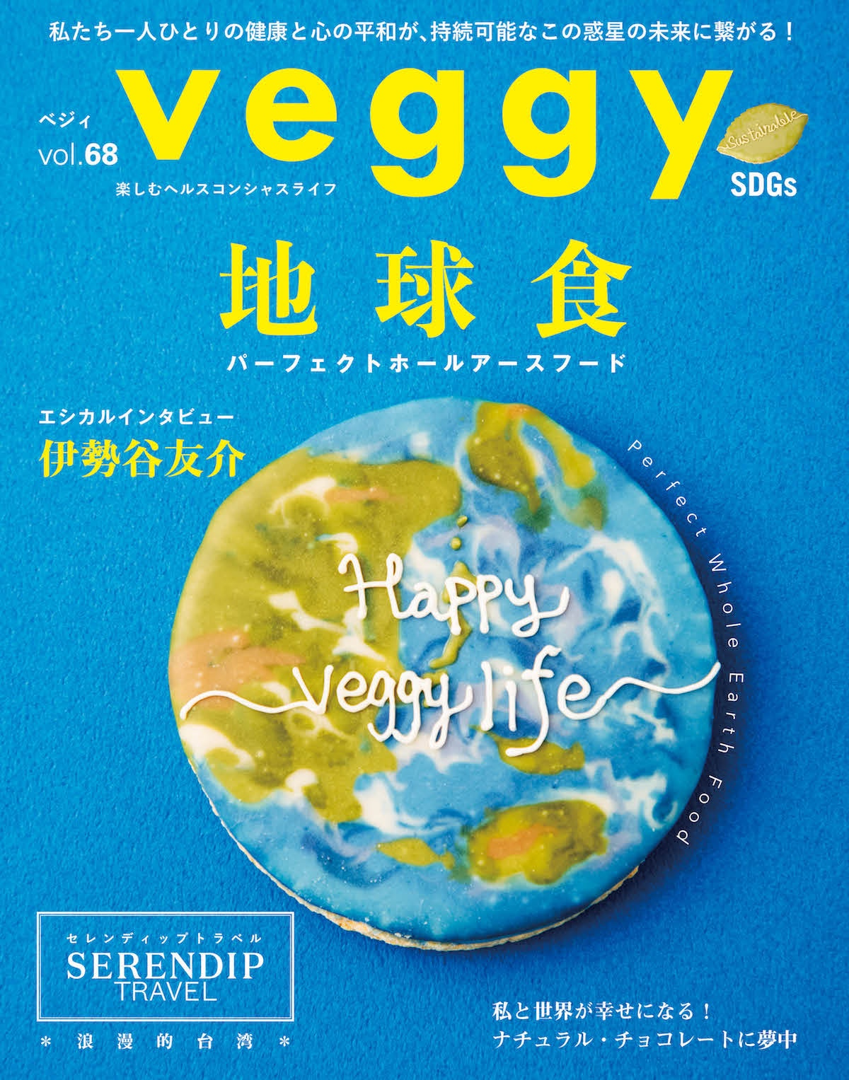veggy』vol.68(1/10発売号)
