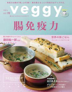 veggy72_表紙