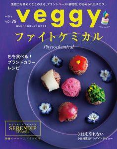 veggy( vol.75 )表紙