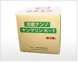 冷蔵ナンノ ヤンマリンK-1(10L)