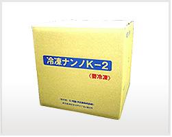 冷凍ナンノK-2(1kg×8袋)