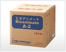 ビオアニメートA-2