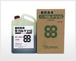 観賞魚用生クロレラ-V12(500ml)
